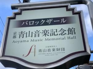 [青山音楽記念館]隅々まで、気配りの行き渡った、凛とした雰囲気の素晴らしい音楽記念館です。